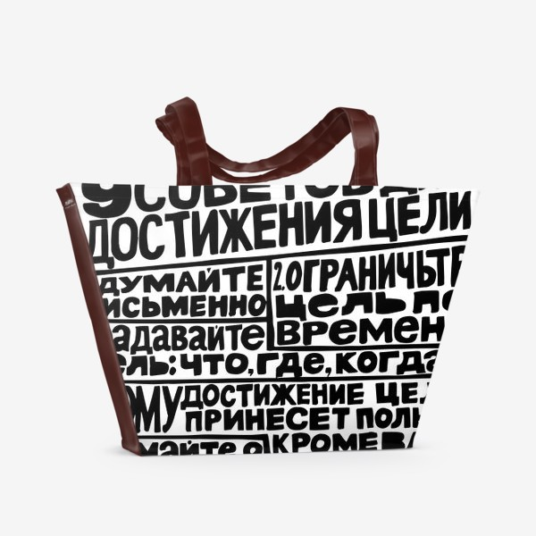 """Пляжная сумка «Мотиватор """"Цель в жизни""""»"""