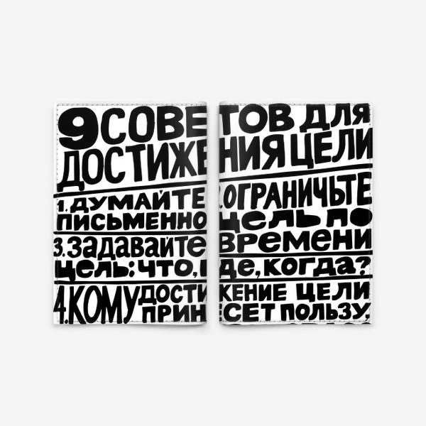"""Обложка для паспорта «Мотиватор """"Цель в жизни""""»"""