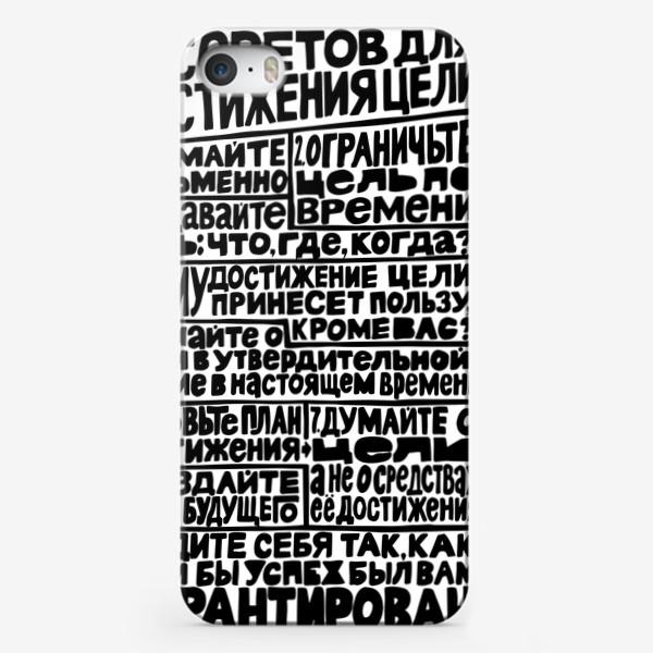 "Чехол iPhone «Мотиватор ""Цель в жизни""»"