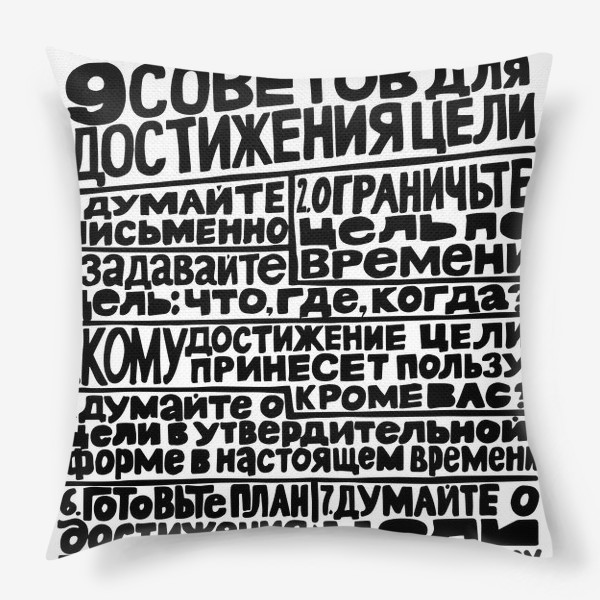 """Подушка «Мотиватор """"Цель в жизни""""»"""