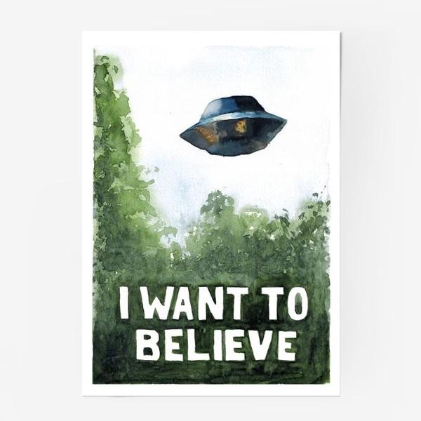 Постер «Акварельный плакат I Want to Believe Секретные материалы X-Files Ufo НЛО»