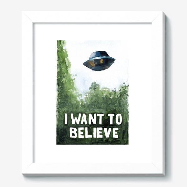 Картина «Акварельный плакат I Want to Believe Секретные материалы X-Files Ufo НЛО»