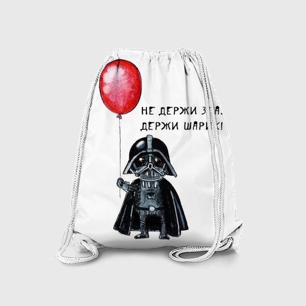 Рюкзак «Не держи зла, держи шарик!»
