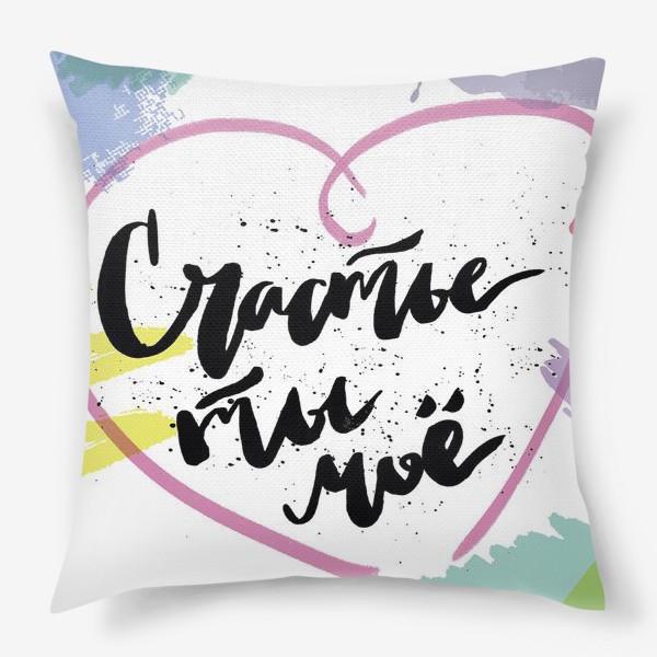 Подушка «Счастье ты мое Леттеринг»