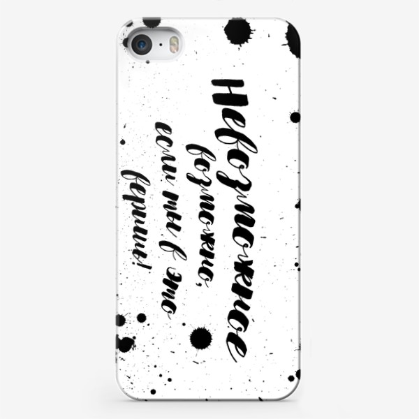 Чехол iPhone «Невозможное возможно,если ты в это веришь!Леттеринг»