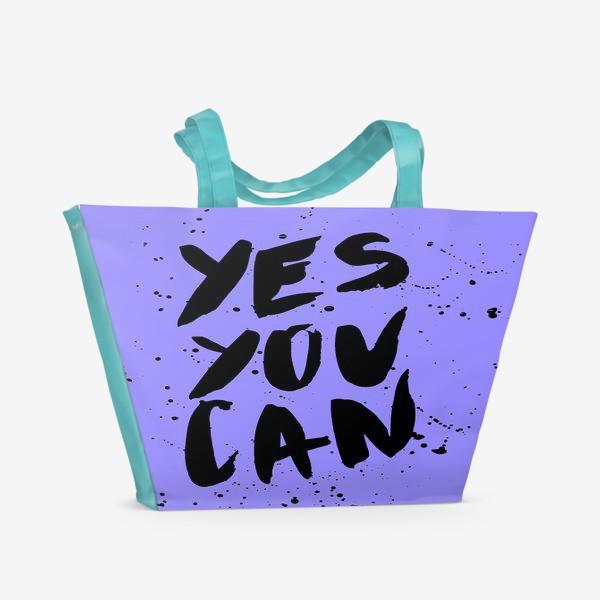 Пляжная сумка «да!ты можешь! Леттеринг»