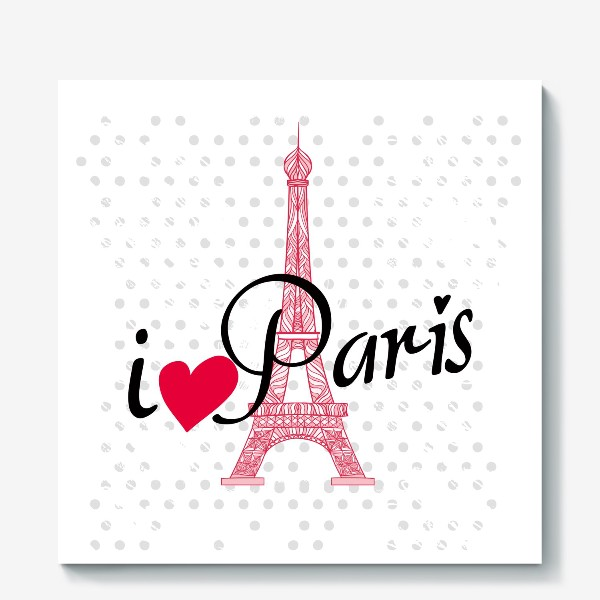 Холст «i love Paris»