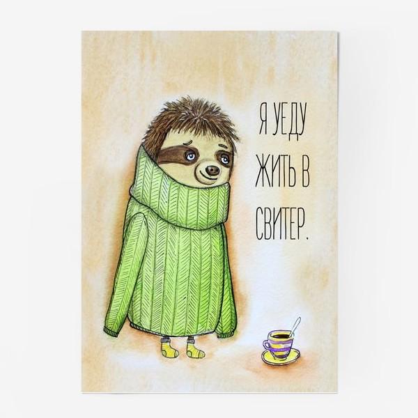 Постер «Я уеду жить в свитер »