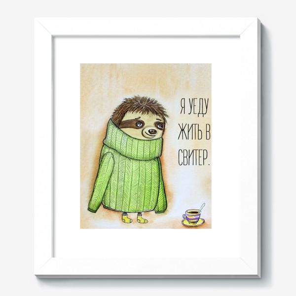 Картина «Я уеду жить в свитер »