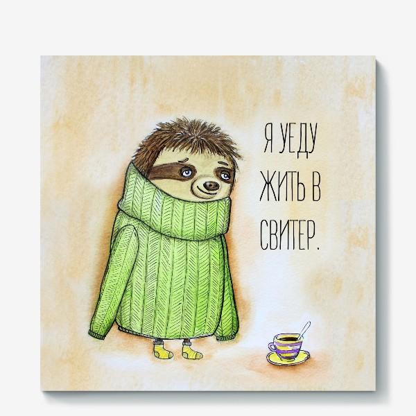 Холст «Я уеду жить в свитер »