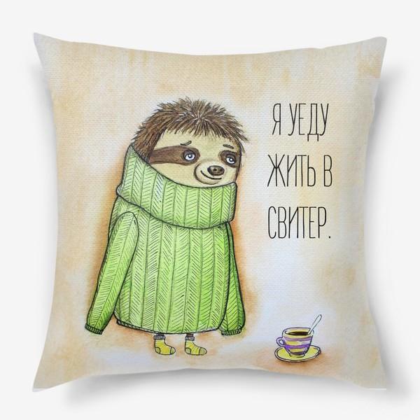 Подушка «Я уеду жить в свитер »