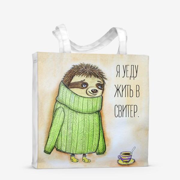 Сумка-шоппер «Я уеду жить в свитер »