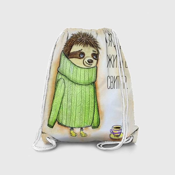 Рюкзак «Я уеду жить в свитер »