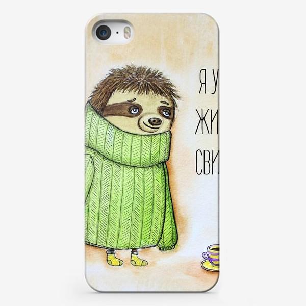 Чехол iPhone «Я уеду жить в свитер »