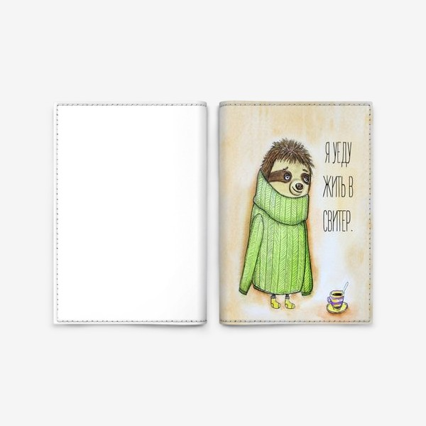 Обложка для паспорта «Я уеду жить в свитер »