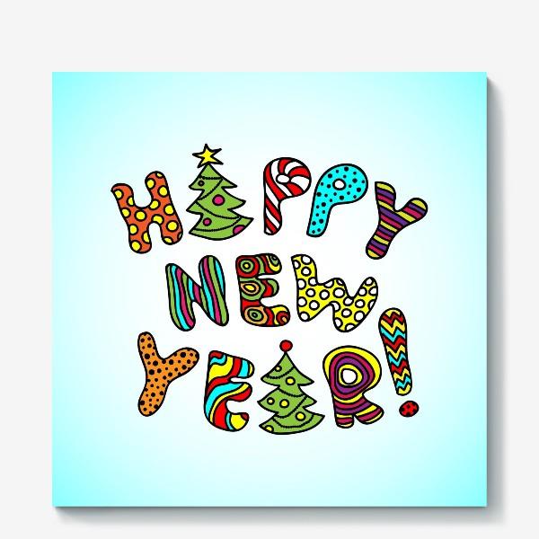 Холст «Happy New Year!»