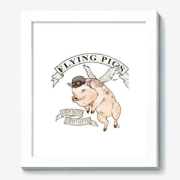 Картина «Flying pigs»