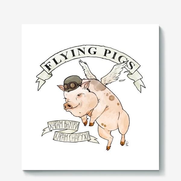 Холст «Flying pigs»