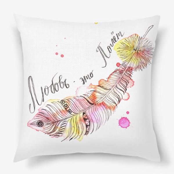 Подушка «Любовь - это полет»