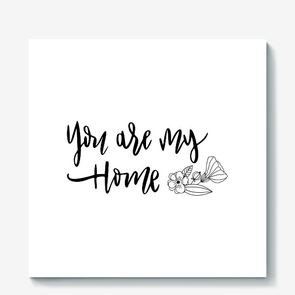 Холст «You are my home»