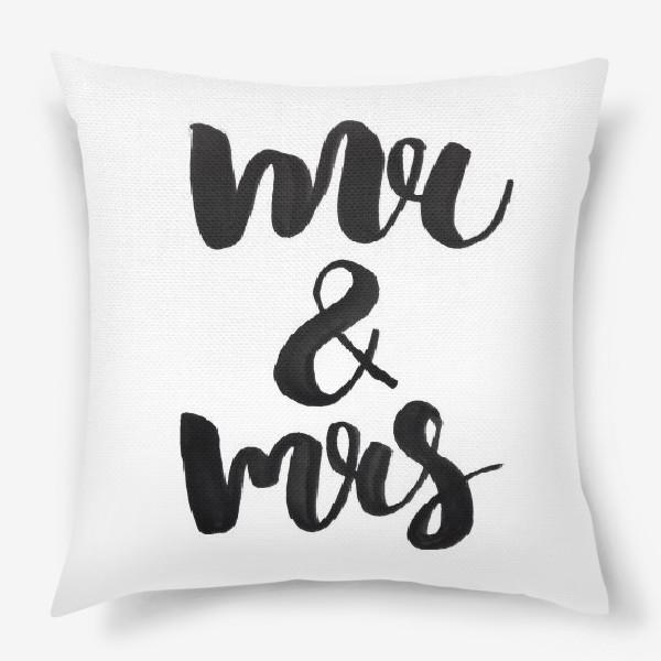 Подушка «Mr and mrs»