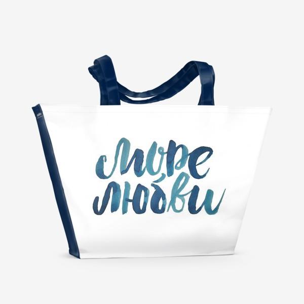 Пляжная сумка «Море любви»