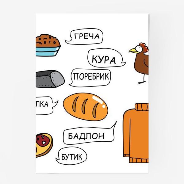 Постер «Питерский слэнг»