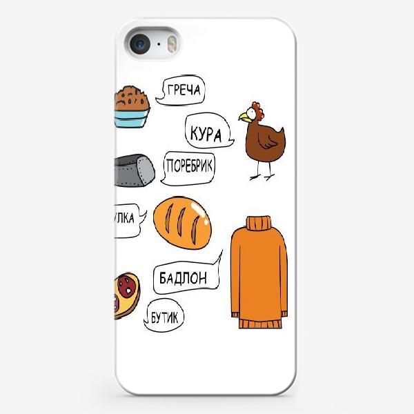 Чехол iPhone «Питерский слэнг»