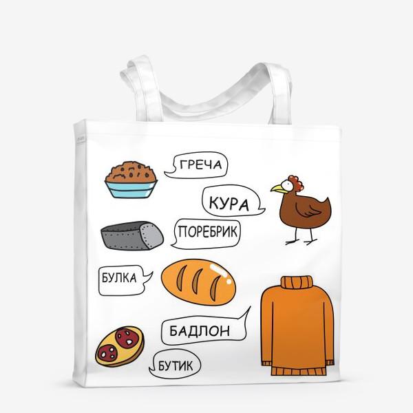 Сумка-шоппер «Питерский слэнг»