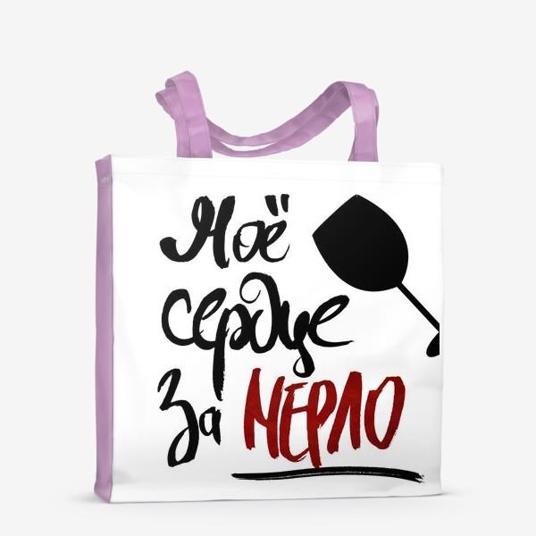 Сумка-шоппер «Моё сердце за мерло. вино»