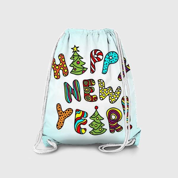 Рюкзак «Happy New Year!»