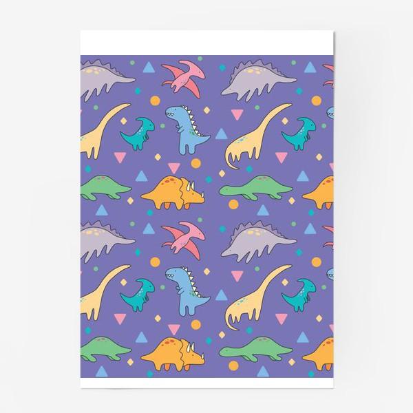 Постер «Динозавры фиолет»