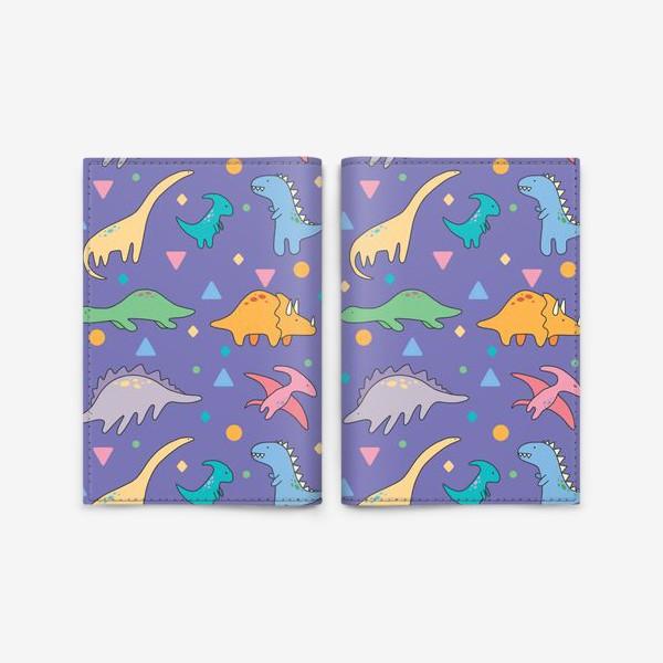 Обложка для паспорта «Динозавры фиолет»