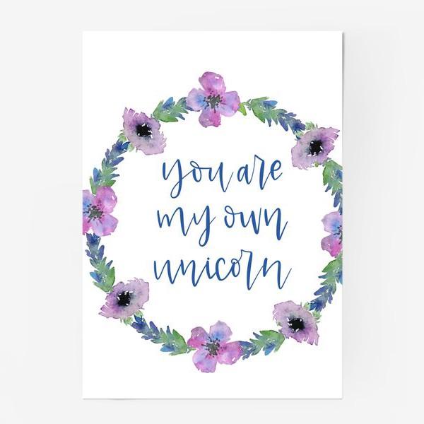 Постер «Ты мой личный единорог»
