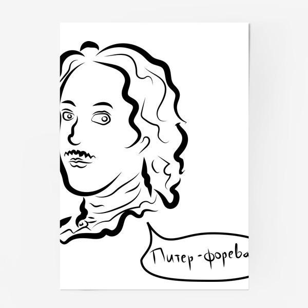 Постер «Питер форева»