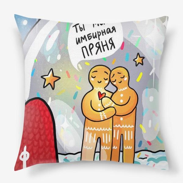 Подушка «Ты моя имбирная пряня»