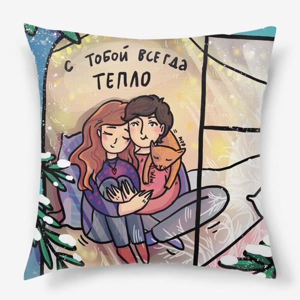 Подушка «С тобой тепло»