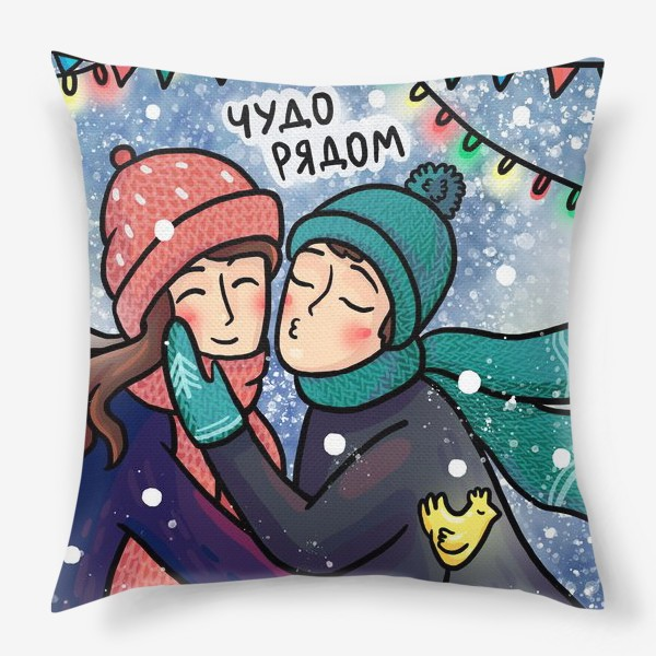 Подушка «Чудо рядом»