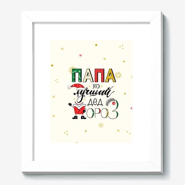 Картина «Папа - это лучший Дед Мороз»