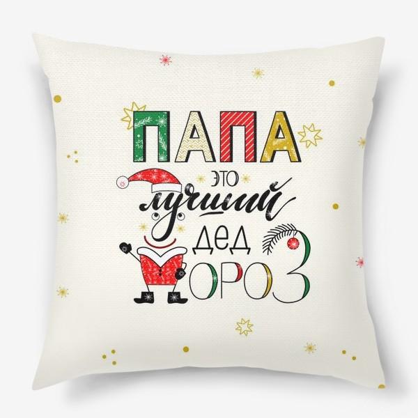 Подушка «Папа - это лучший Дед Мороз»