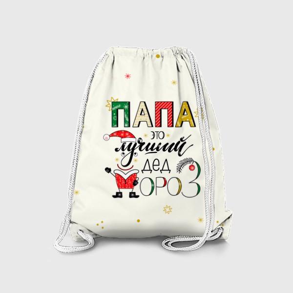 Рюкзак «Папа - это лучший Дед Мороз»