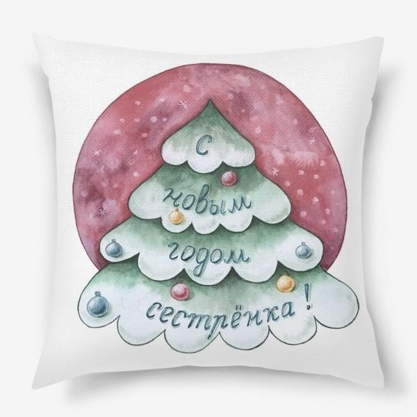 Подушка «Поздравление сестре с Новым годом»