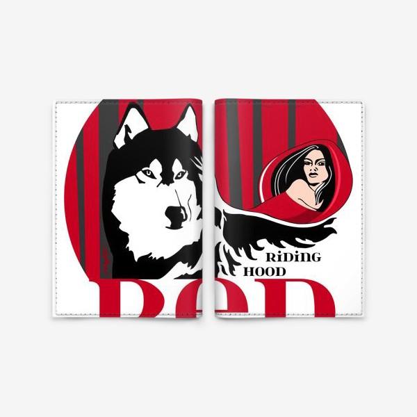 Обложка для паспорта «Волк и Красная шапочка»