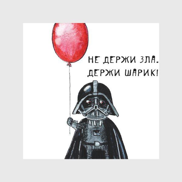 Скатерть «Не держи зла, держи шарик!»