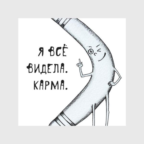 Скатерть «Карма»