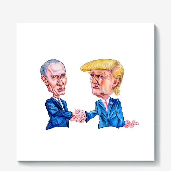 Холст «Шарж - портрет Путин и Трамп (рукопожатие)»