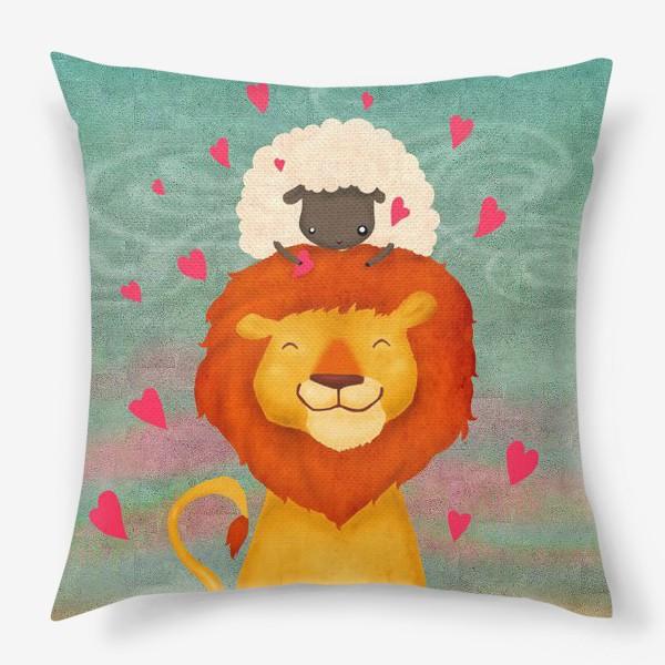 Подушка «Лев и овечка»