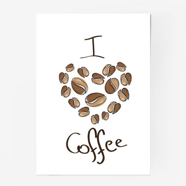 Постер «I love coffee»