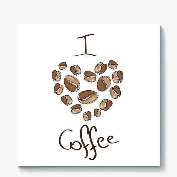 Холст «I love coffee»