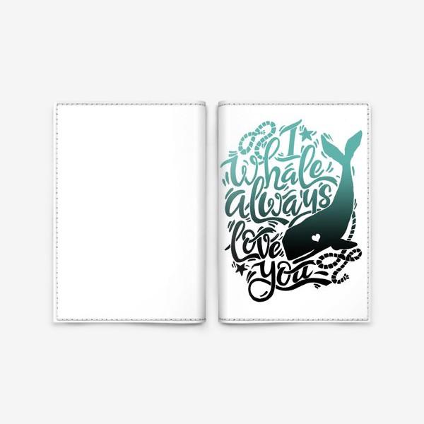 Обложка для паспорта «I whale always love you»